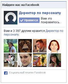 Сообщество «Директор по персоналу» в Facebook