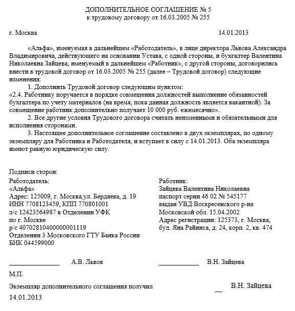 Трудовой договор с совмещением должностей образец чеки для налоговой Дубнинская улица