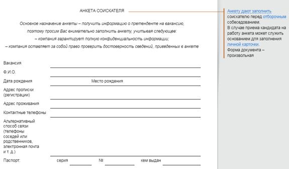 Анкета кандидата на работу в газпром образец заполнения