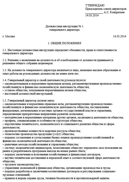 должностная инструкция генерального директора зао образец 2017