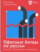 Зеленый флаг офисной революции, правило «семи раз» и система «Бастион»