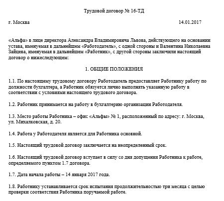 Образец трудового договора со стажировкой unmounrotesan's blog.
