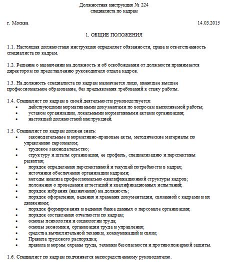 Должностная инструкция менеджера по персоналу: 10 обязанностей.