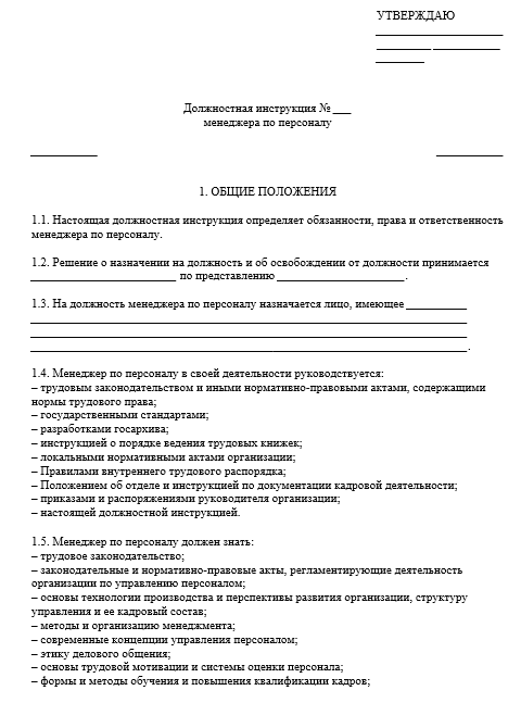 Hr директор должностная инструкция