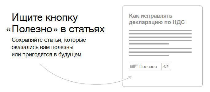 Используйте кнопку «Полезно» в статьях, чтобы хранить важное