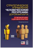 Стратегическое управление человеческими ресурсами: дорожная карта. От великой идеи к деловой практике