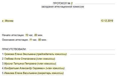 протокол аттестационной комиссии на соответствие занимаемой должностикредит с плохой историей караганда