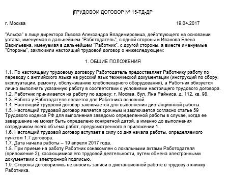 трудовой договор 0000421 с работником бланки 2018 года