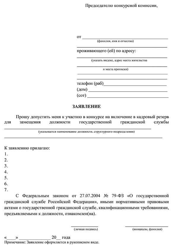 Заявление на участие в конкурсе в кадровый резерв