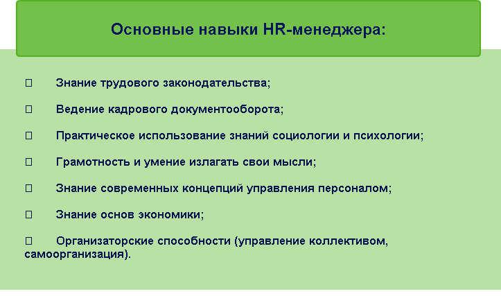 требования к профессиональным навыкам кадровика