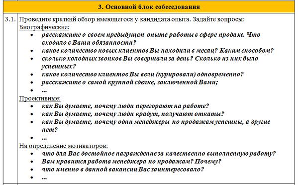 Вопросы на собеседовании: практическое руководство