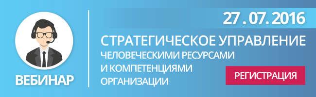 «Стратегическое управление человеческими ресурсами и компетенциями организации»