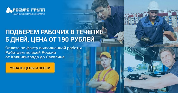 Рабочие руки для заводов и строек: где найти и как не переплатить?